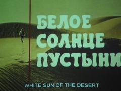Witte zon van de woestijn